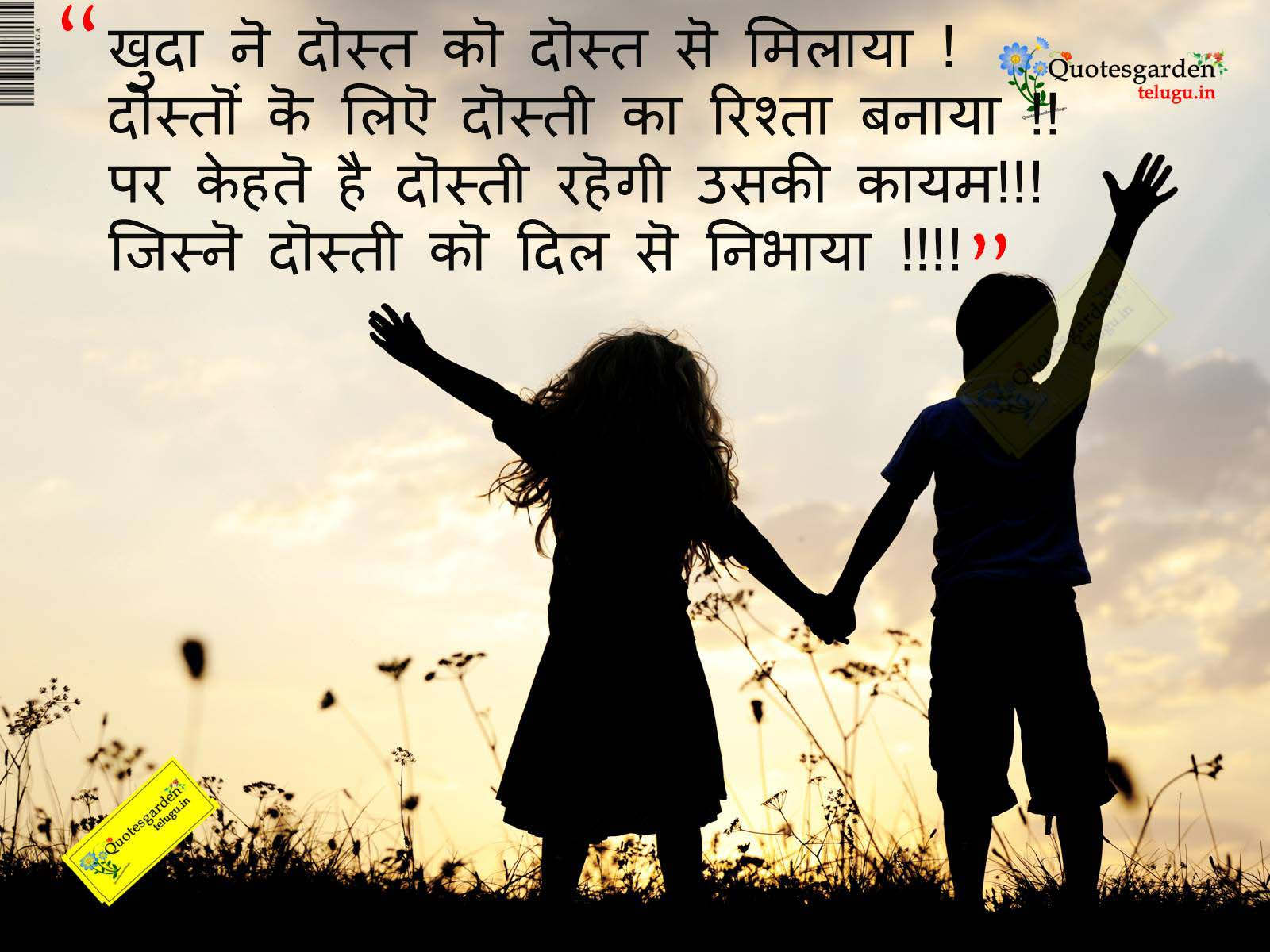 Quotes On Friendship And Love In Hindi: Best Friendship Quotes In Hindi. QuotesGram