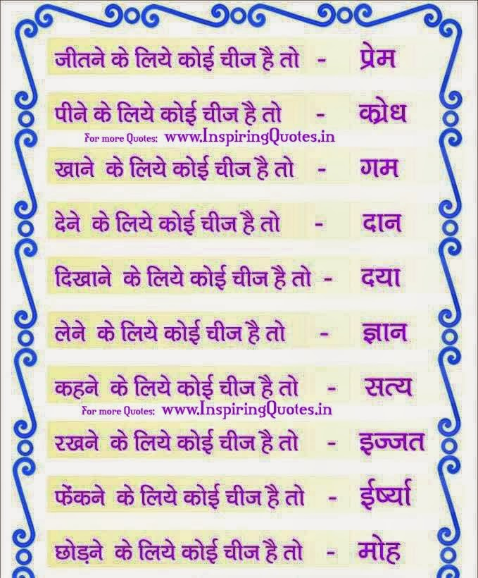 Best Ignore Quotes In Hindi: Facebook Best Quotes Ever Posted. QuotesGram