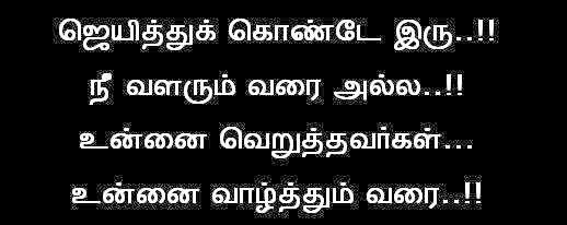Best Tamil Quotes. QuotesGram