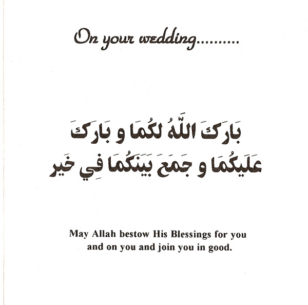 In wishes for islam wedding Dua on