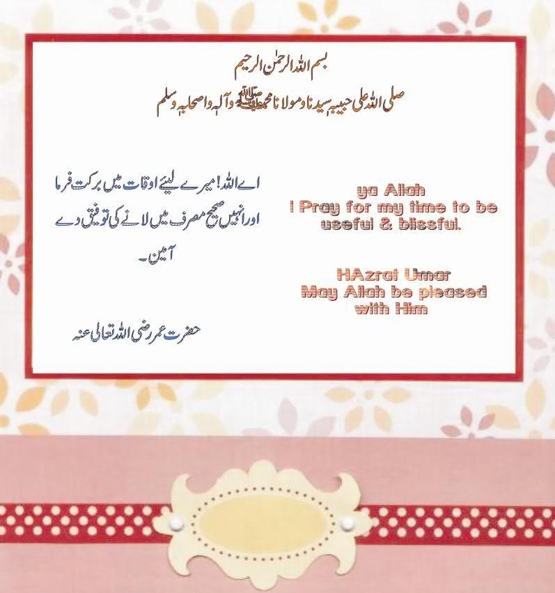 Warrior Life Meaning In Urdu: Hazrat Umar Farooq Sword Quotes. QuotesGram