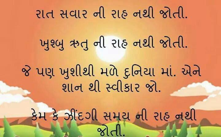 Gujarati Quotes Geeta. QuotesGram
