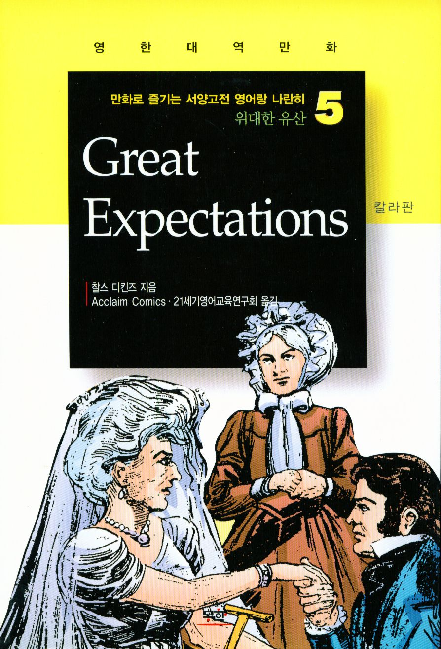 Great Illustrated Book Covers : Great expectations quotes and explanations quotesgram