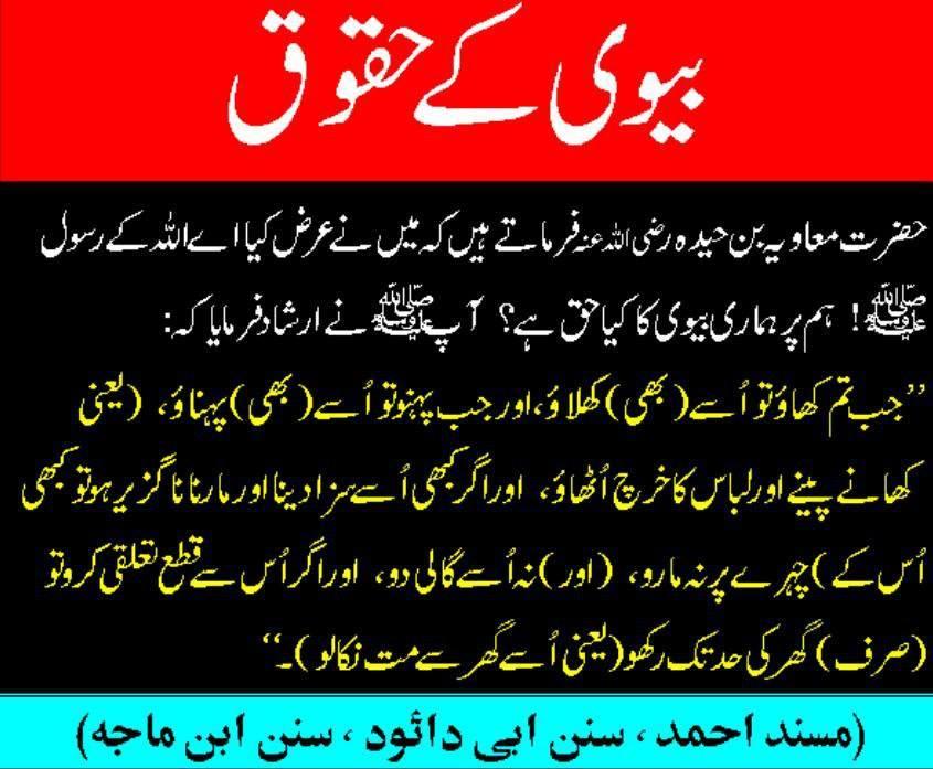 Bad Wife Quotes In Urdu