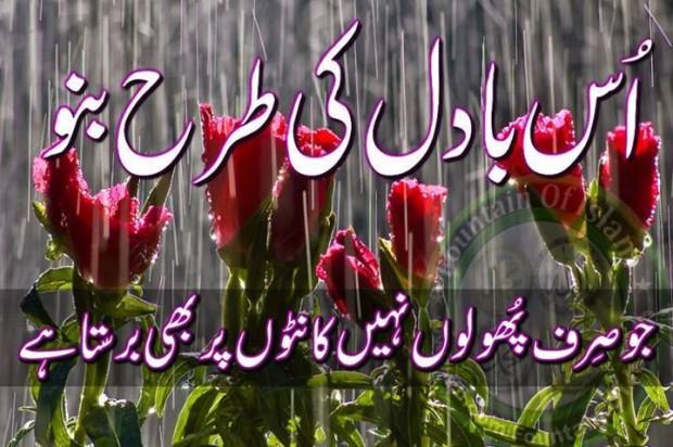 Best Advice Quotes In Urdu: Beautiful Quotes In Urdu. QuotesGram