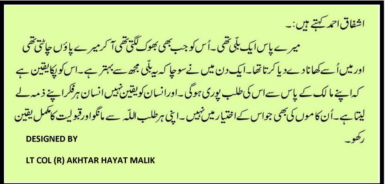 essay on muslim unity in urdu Subscribe to this rss feed muslim ummah ka ittehad essay in urdu click here.