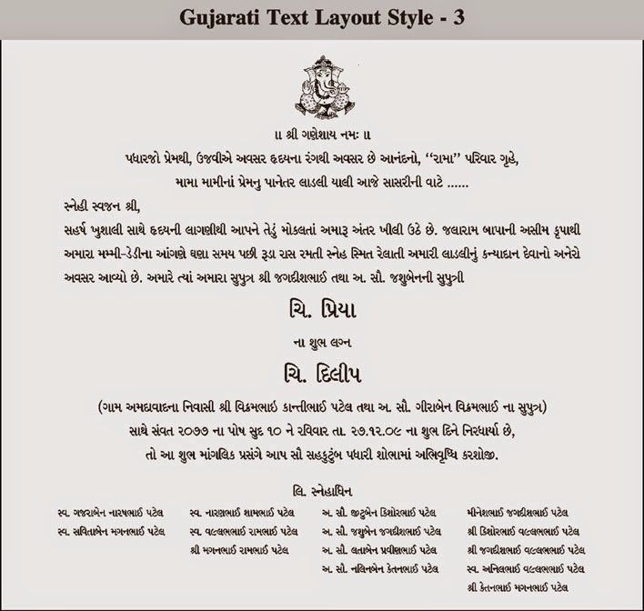 wedding invitation card format in gujarati wedding invitations Wedding Card Matter Gujarati Language gujarati wedding cards write up bernit bridal wedding card matter gujarati language