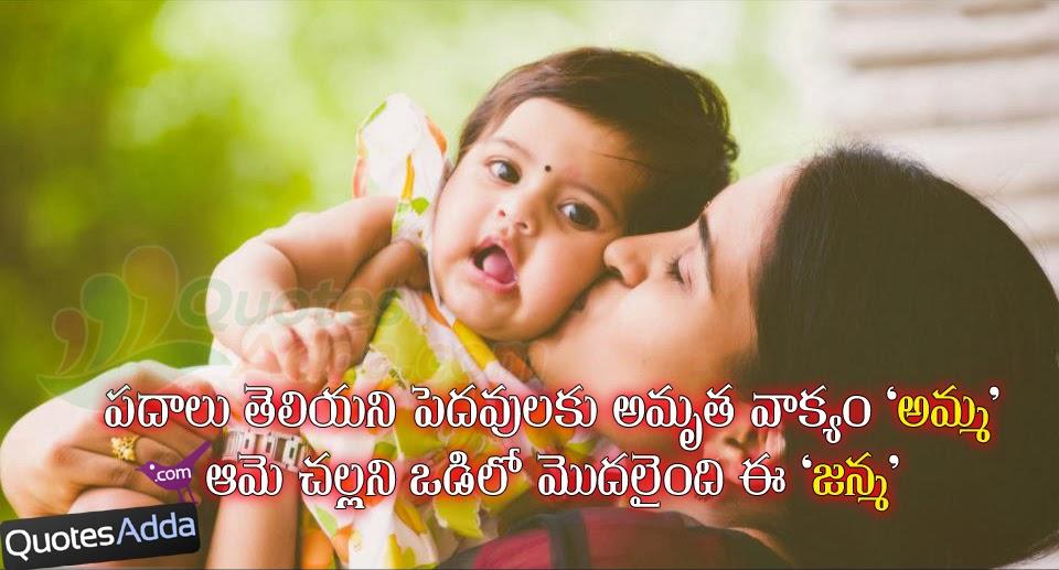 love quotes telugu amma quotesgram