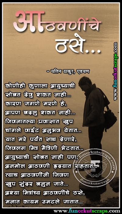 marathi quotes miss you quotesgram