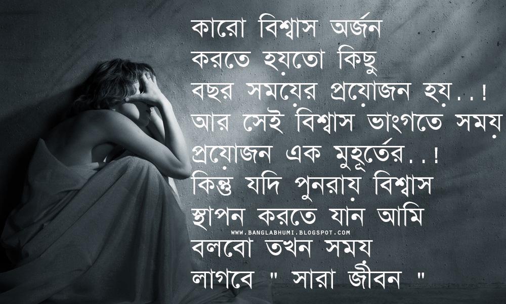 Friendship Quotes In Bangla Font : Bengali quotes quotesgram