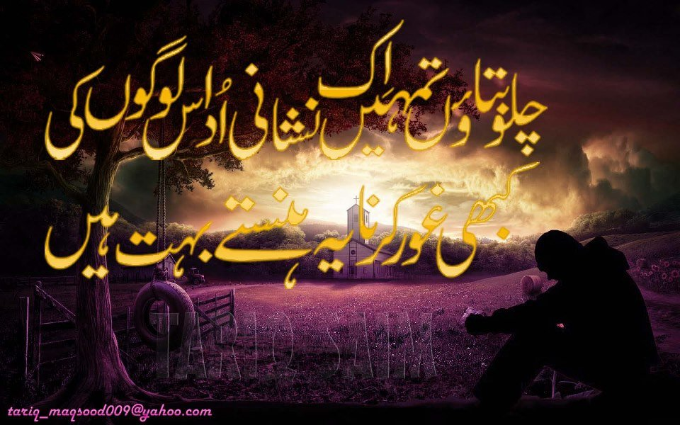 Tremendous Romantic Quotes In Urdu Quotesgram Funny Birthday Cards Online Alyptdamsfinfo