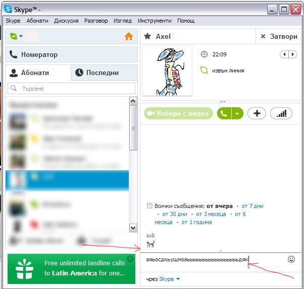 Skype Love Quotes: Funny Skype Quotes. QuotesGram