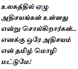 Language Quotes in Tamil