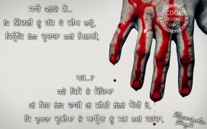 Images Drug Addiction Quotes Punjabi Wallpaper