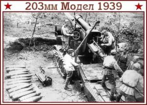 Thread: Russian Artillery, specs and performance, tactics, OoB