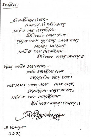 Description Poem DU Rabindranath.JPG