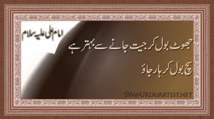 Thread: hazrat ali quotes in urdu