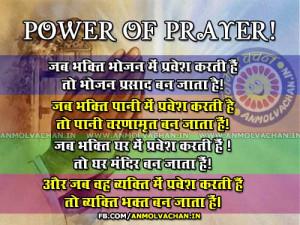 Power Of Prayer…