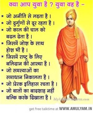 ... point graph swami vivekananda quotes in hindi wallpaper quotes