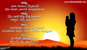 Quotes with Images, Best Telugu Mother Quotes, Mothers day Quotes ...