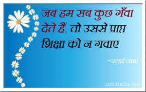 hindi quotes picture on life whatsapp