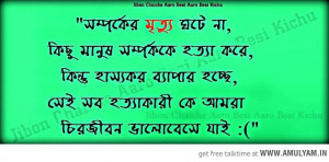 Very Funny Jokes For Friends In Bengali Bengali quote - biswajit