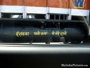 Funny Truck Quotes Hindi