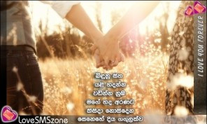 Sinhala_love_Quotes-18-296x177.jpg