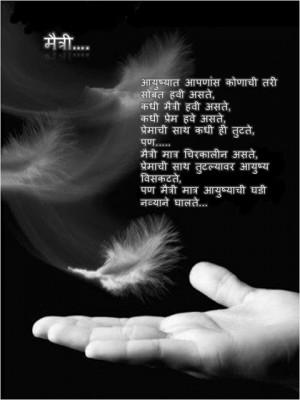 Marathi Friendship sms | Mobile Marathi sms | Marathi SMS | New ...