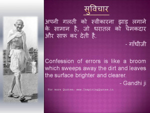 suvichar english thought in mahatma gandhi mahatma gandhi thought in