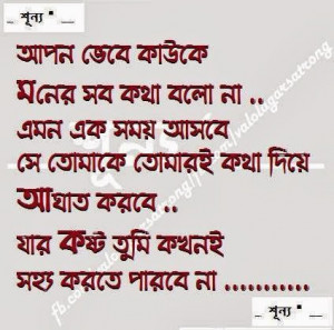 Bangla Love Quote SMS~free text message !!