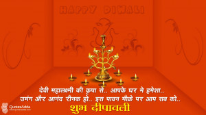 Hindi Diwali Quotations, Latest Hindi Diwali Greetings to Family ...