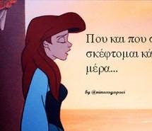 , greek text, greek, perfect, eric, love, the little mermaid, mermaid ...