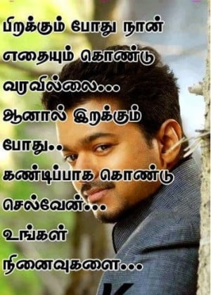 Tamil Best Quotes For Fb Share