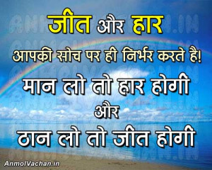 Best-Hindi-Quotes-on-Success-Good-Suvichar