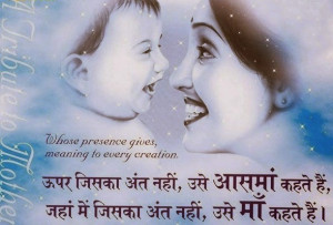 Happy Mothers Day India Love Poems, Quotes and Wallpapers in Hindi SMS