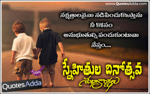 ... Quotes in Telugu Language, Telugu sms on Friends, Share your Feeling