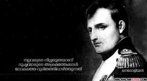 Napoleon Bonaparte Quote
