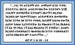 Feast of the Season/Great Lent Fast (Abiy Tsom/Huda'de/Ye-Geta Tsom)