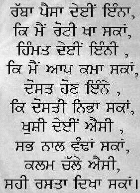incoming terms inspirational quotes in punjabi motivational quotes in ...