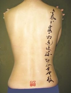 Quotes tattoo style, Asian cursive writing