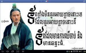 Chinese Quote in Khmer Language