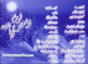 Best December Poetry In Urdu Images & SMS Collection