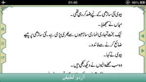 Download Lateefay : Urdu Jokes and Funny Quotes iPhone iPad iOS