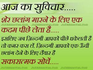 motivational-quotes-hindi-1.jpg