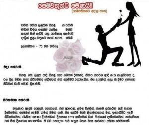 HELUWEN SRI LANKA-----The Sri Lanka Fun Zone