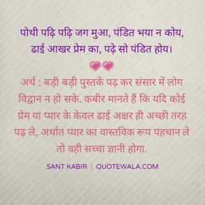 Sant Kabir Ke Dohe with meanings