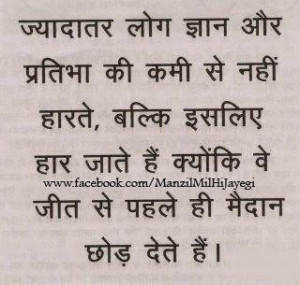 Related to Inspirational Quotes in Hindi Language Pictures Photos ...