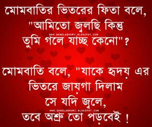 New Bangla Sad Love Quote HD Wallpaper : Bangla Love