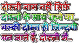 ... quotes in hindi friendship love quotes in hindi sad hindi love quotes